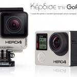 Έχουμε τον νικητή της GoPro Hero 4!