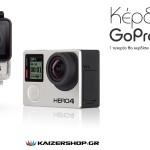 Μεγάλος διαγωνισμός: Κάνε δική σου μία GoPro Hero 4 !