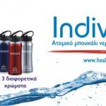 Έχουμε τους νικητές για τα 2 ανοξείδωτα μπουκάλια νερού της Health and Life–Water Filters